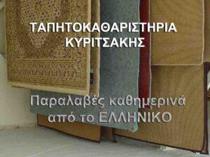 Επισκευές χαλιών Ελληνικό