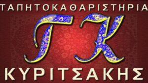 Έχετε κάθε λόγο να εμπιστεύεστε τα Ταπητοκαθαριστήρια Κυριτσάκης!!